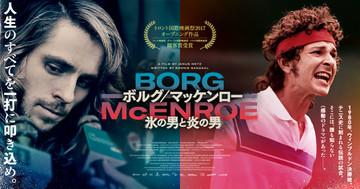 ボルグとマッケンロー