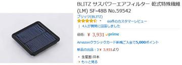 Blitz_sf48b