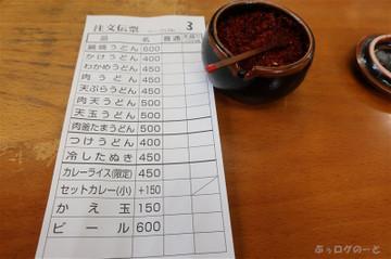 180915kurayosi02