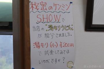 180915kurayosi07