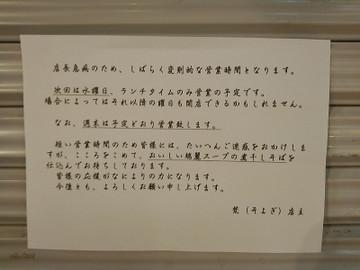 181023soyogi_r