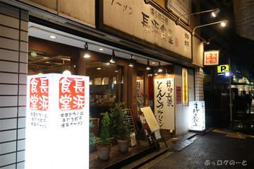 Nagahama_skd01