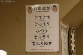 Nogata_hope03