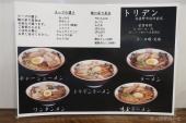Toriden_azumino03