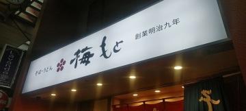 Umemoto01