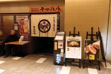 「平田牧場 COREDO日本橋店」で金華豚の厚切りロースかつ御膳