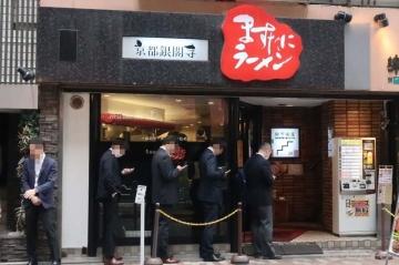 「ますたにラーメン 日本橋店」で九条ねぎラーメン