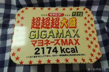 200229mayomax01