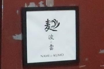 200729namikumo
