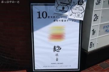 200813namikumo11