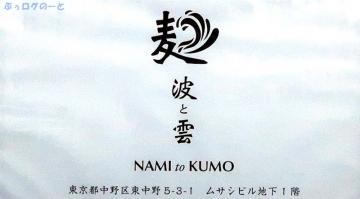 200826namikumo01