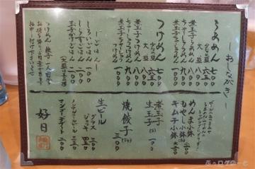 201009koujitsu02