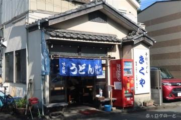 201024kikuya01