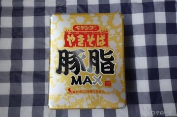 Butaoil_max01