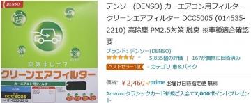 Denso_dcc5005