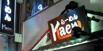 Kaeru_kanban