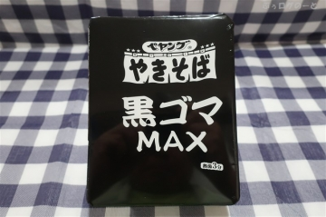 Kurogoma_max01