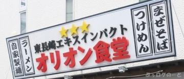 Orion_syokudou