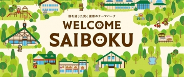 Saiboku_main