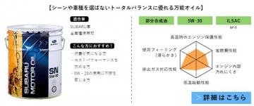Subaru_5w30