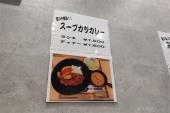 Tonnori_soup