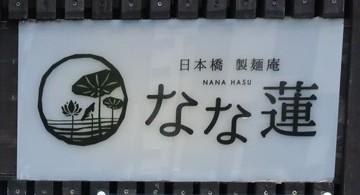 Nana_hasu