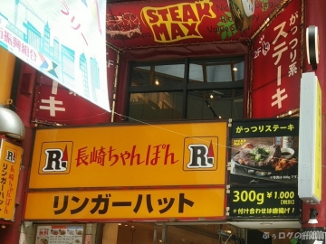 Steakmax360